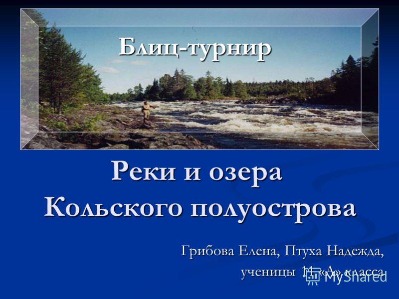 Реки и озера Кольского полуострова Грибова Елена, Птуха Надежда, ученицы 11 «А» класса Блиц-турнир