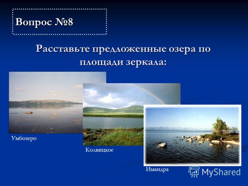 Расставьте предложенные озера по площади зеркала: Вопрос 8 Умбозеро Колвицкое Имандра