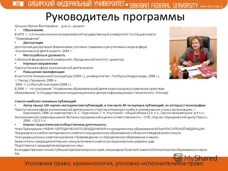 Презентация на тему Юридический институт Магистерская программа  2 Руководитель программы