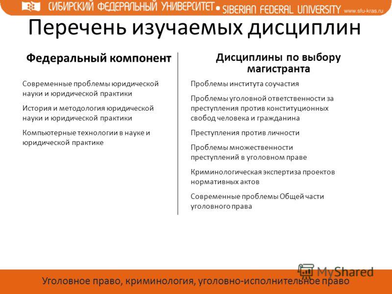 Презентация на тему Юридический институт Магистерская программа  4 Федеральный компонент Дисциплины