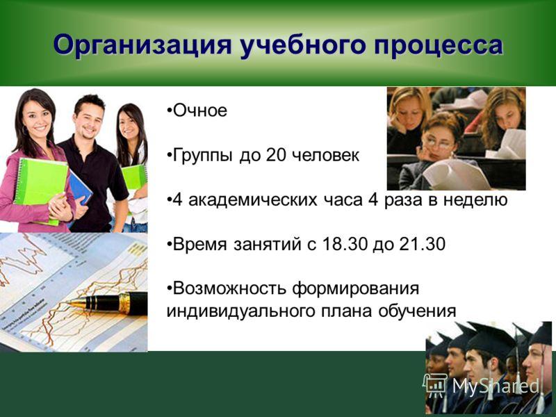 Организация учебного процесса Очное Группы до 20 человек 4 академических часа 4 раза в неделю Время занятий с 18.30 до 21.30 Возможность формирования индивидуального плана обучения