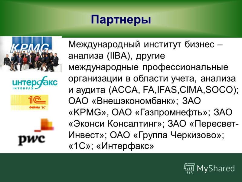 Партнеры Международный институт бизнес – анализа (IIBA), другие международные профессиональные организации в области учета, анализа и аудита (ACCA, FA,IFAS,CIMA,SOCO); ОАО «Внешэкономбанк»; ЗАО «KPMG», ОАО «Газпромнефть»; ЗАО «Эконси Консалтинг»; ЗАО
