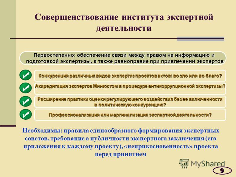 Совершенствование института экспертной деятельности 9 Первостепенно: обеспечение связи между правом на информацию и подготовкой экспертизы, а также равноправие при привлечении экспертов Конкуренция различных видов экспертиз проектов актов: во зло или