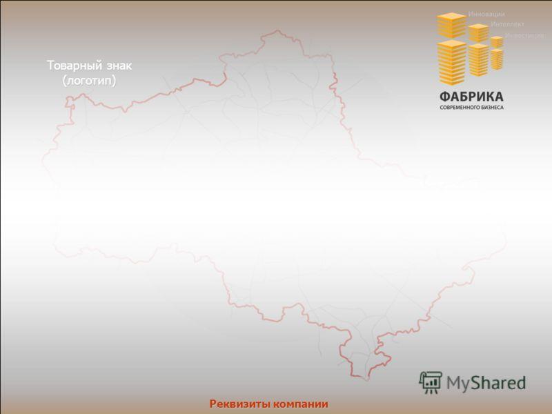 Товарный знак (логотип) Реквизиты компании
