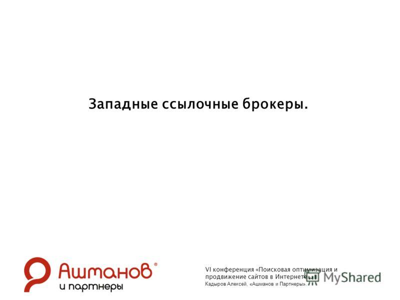Западные ссылочные брокеры. VI конференция «Поисковая оптимизация и продвижение сайтов в Интернете». Кадыров Алексей, «Ашманов и Партнеры».