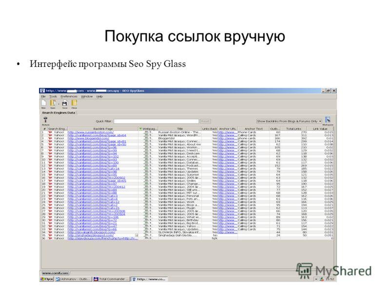 Покупка ссылок вручную Интерфейс программы Seo Spy Glass