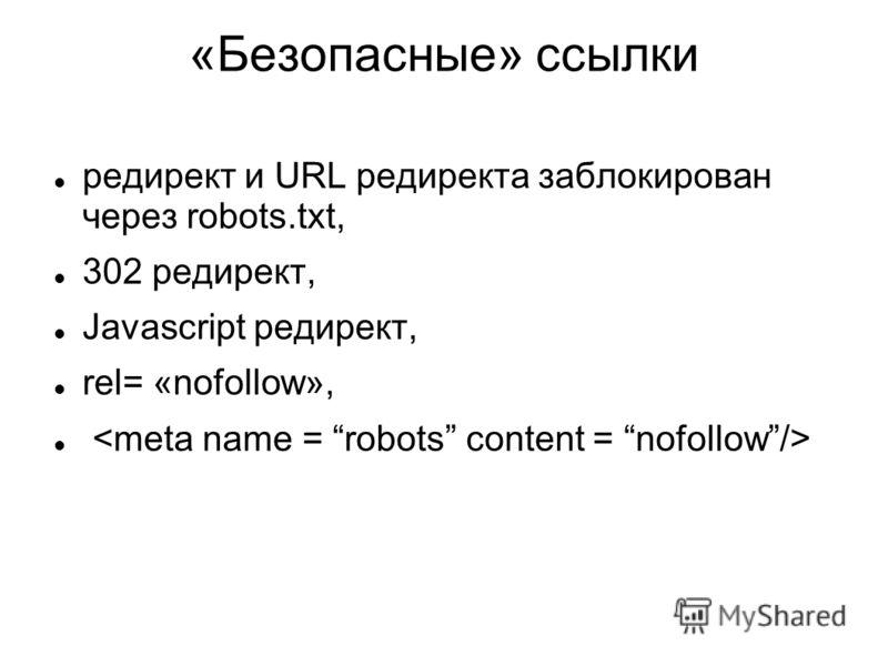 «Безопасные» ссылки редирект и URL редиректа заблокирован через robots.txt, 302 редирект, Javascript редирект, rel= «nofollow»,