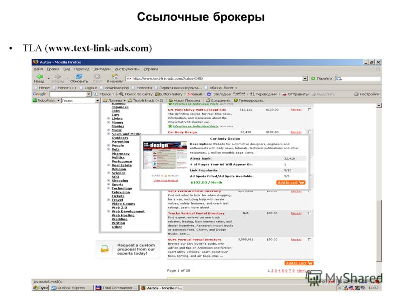 Ссылочные брокеры TLA (www.text-link-ads.com)