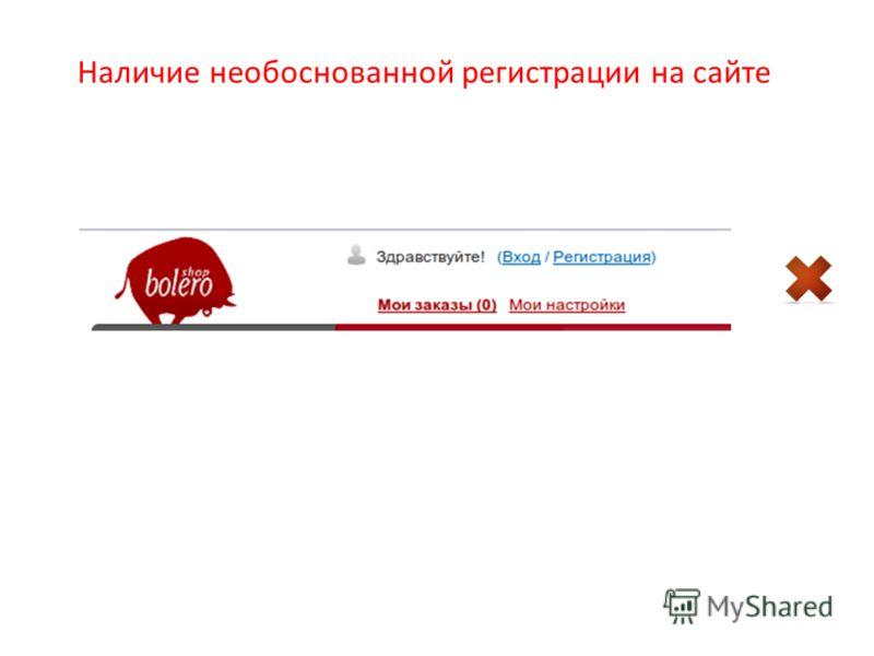 Наличие необоснованной регистрации на сайте