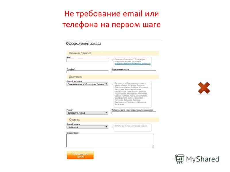 Не требование email или телефона на первом шаге