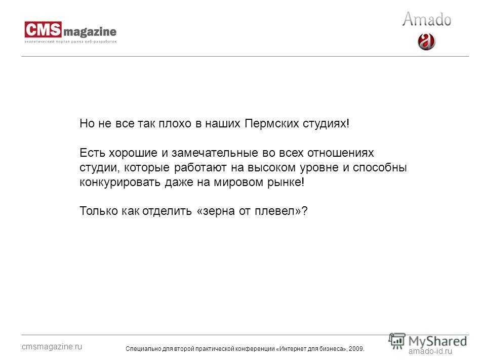 amado-id.ru cmsmagazine.ru Специально для второй практической конференции «Интернет для бизнеса», 2009. Но не все так плохо в наших Пермских студиях! Есть хорошие и замечательные во всех отношениях студии, которые работают на высоком уровне и способн