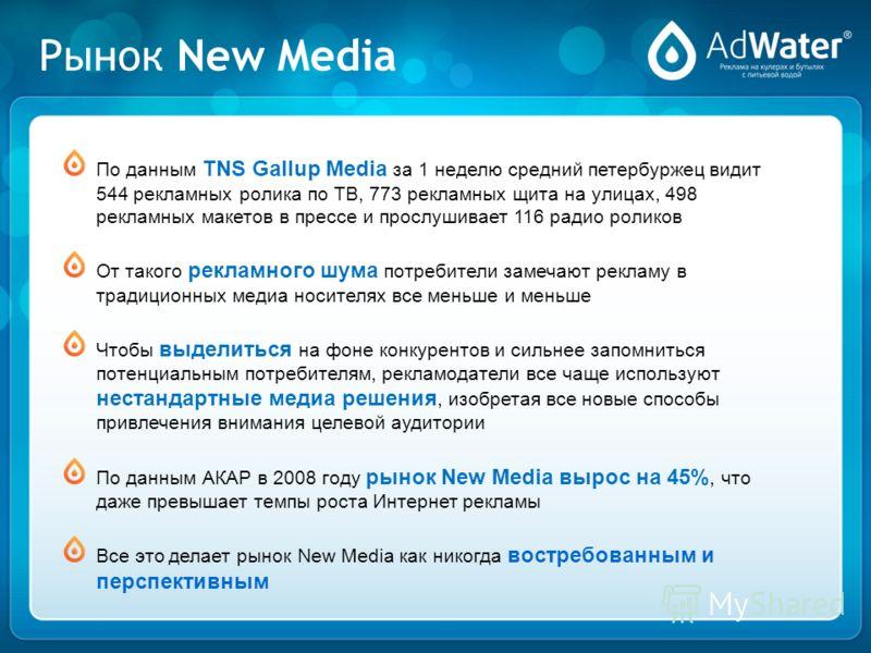 По данным TNS Gallup Media за 1 неделю средний петербуржец видит 544 рекламных ролика по ТВ, 773 рекламных щита на улицах, 498 рекламных макетов в прессе и прослушивает 116 радио роликов От такого рекламного шума потребители замечают рекламу в традиц