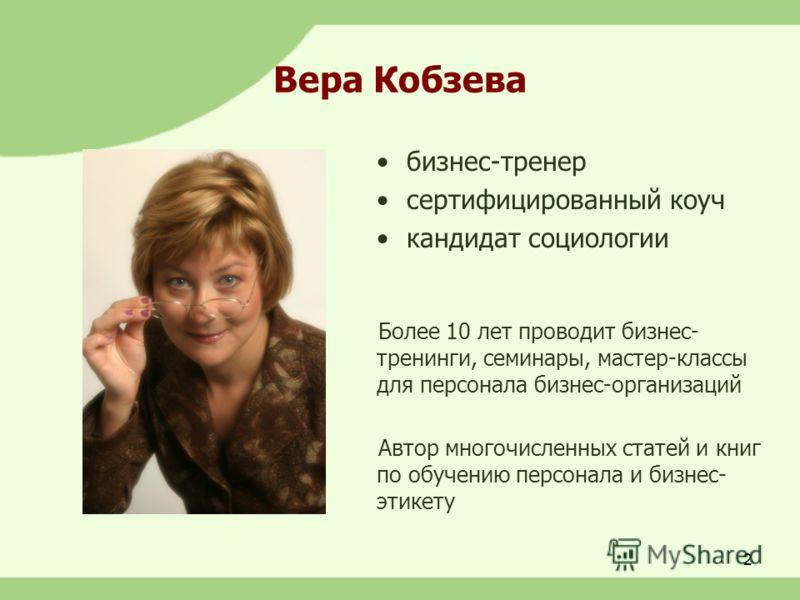 1 Тренинг без посттренинга как баня без веника Вера Кобзева http://kobzeva.ruhttp://kobzeva.ru