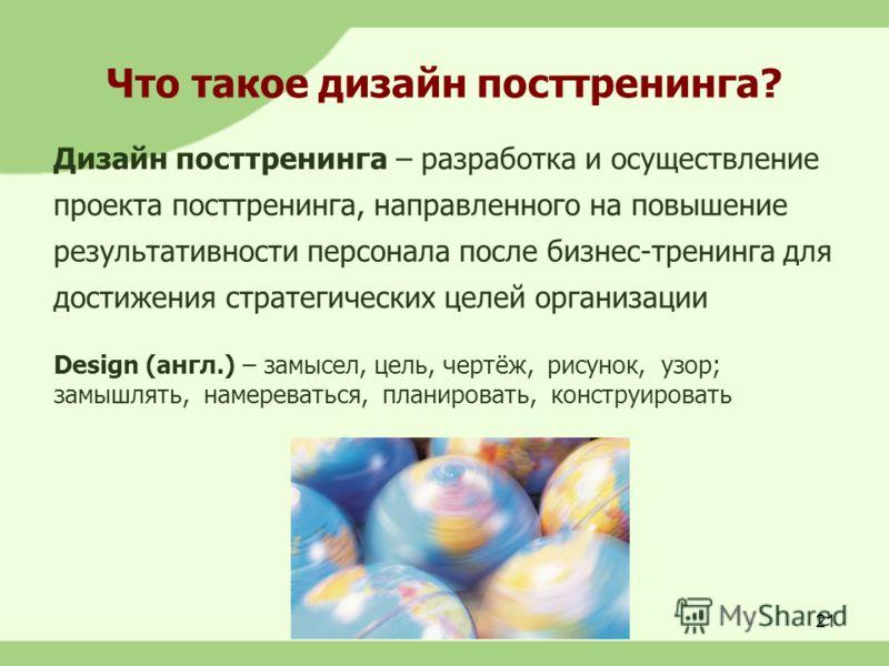 20 Знания + Навыки (способность) Результативность = ----------------------- ---- Х Отношение Организационные к работе барьеры (настрой) (возможность)