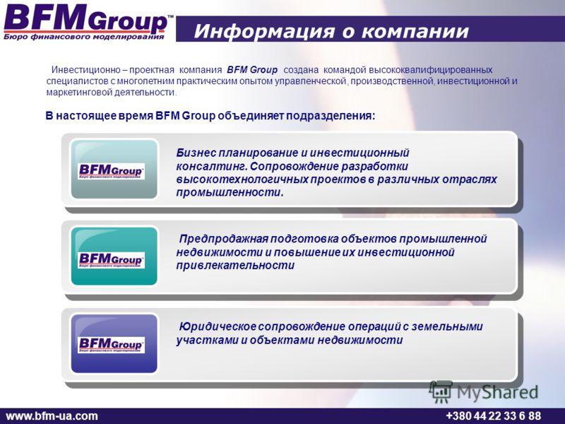 www.bfm-ua.com +380 44 22 33 6 88 Превращаем идеи в капитал!