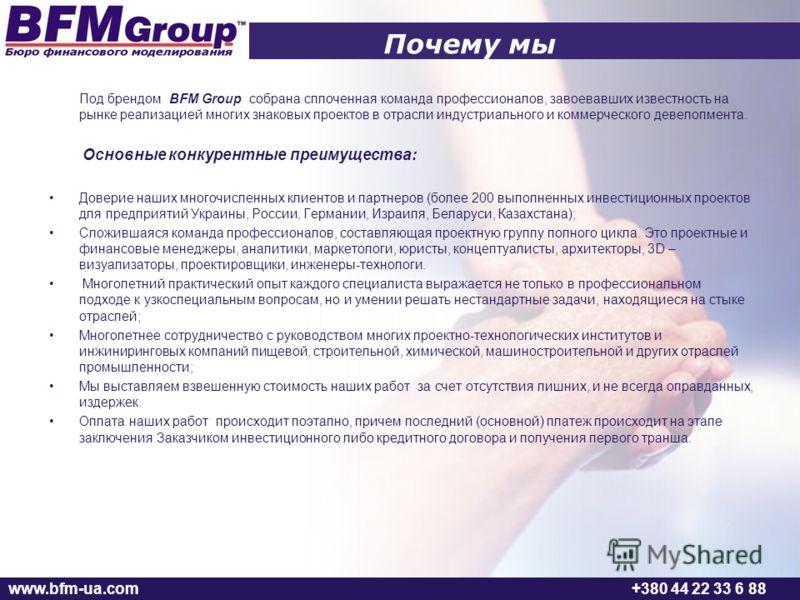 www.bfm-ua.com +380 44 22 33 6 88 Инвестиционно – проектная компания BFM Group создана командой высококвалифицированных специалистов с многолетним практическим опытом управленческой, производственной, инвестиционной и маркетинговой деятельности. В на