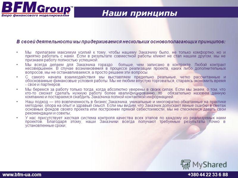 www.bfm-ua.com +380 44 22 33 6 88 Почему мы Под брендом BFM Group собрана сплоченная команда профессионалов, завоевавших известность на рынке реализацией многих знаковых проектов в отрасли индустриального и коммерческого девелопмента. Основные конкур