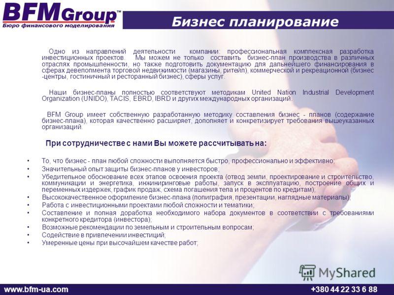 www.bfm-ua.com +380 44 22 33 6 88 В своей деятельности мы придерживаемся нескольких основополагающих принципов: Мы прилагаем максимум усилий к тому, чтобы нашему Заказчику было, не только комфортно, но и приятно работать с нами. Если в результате сов