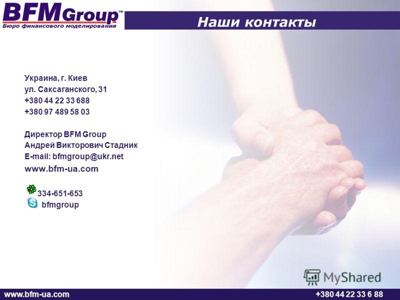 www.bfm-ua.com +380 44 22 33 6 88 География выполненных проектов