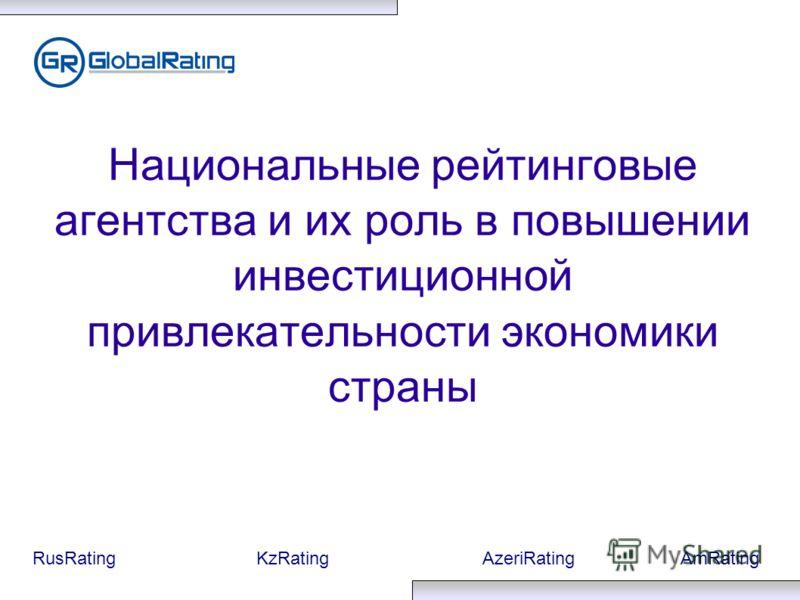 RusRatingKzRatingAzeriRatingAmRating Национальные рейтинговые агентства и их роль в повышении инвестиционной привлекательности экономики страны