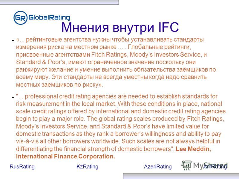 RusRatingKzRatingAzeriRatingAmRating Мнения внутри IFC «... рейтинговые агентства нужны чтобы устанавливать стандарты измерения риска на местном рынке.... Глобальные рейтинги, присвоенные агентствами Fitch Ratings, Moodys Investors Service, и Standar