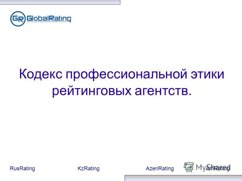 RusRatingKzRatingAzeriRatingAmRating Кодекс профессиональной этики рейтинговых агентств.