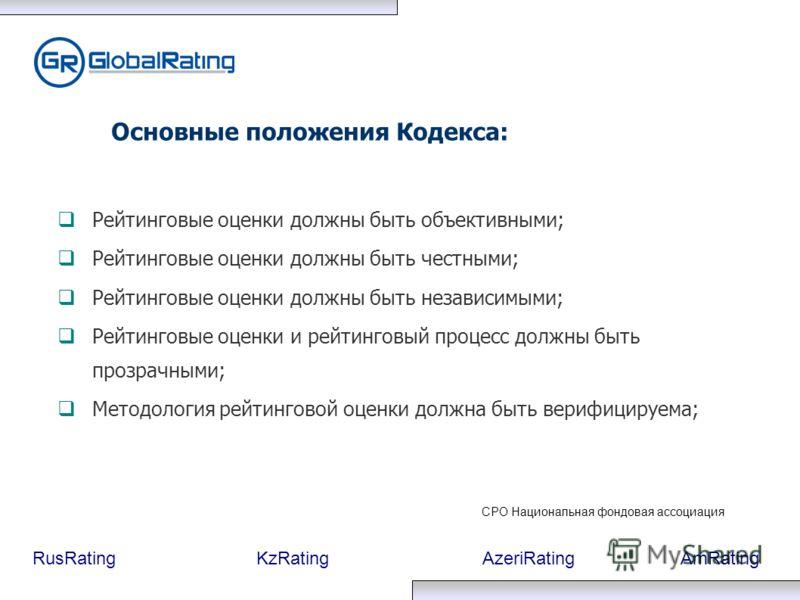 RusRatingKzRatingAzeriRatingAmRating Рейтинговые оценки должны быть объективными; Рейтинговые оценки должны быть честными; Рейтинговые оценки должны быть независимыми; Рейтинговые оценки и рейтинговый процесс должны быть прозрачными; Методология рейт
