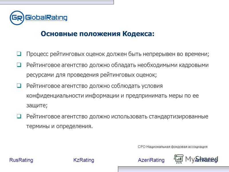 RusRatingKzRatingAzeriRatingAmRating Процесс рейтинговых оценок должен быть непрерывен во времени; Рейтинговое агентство должно обладать необходимыми кадровыми ресурсами для проведения рейтинговых оценок; Рейтинговое агентство должно соблюдать услови