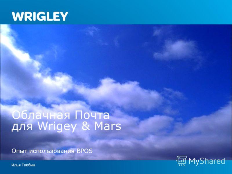 Облачная Почта для Wrigey & Mars Опыт использования BPOS Илья Товбин
