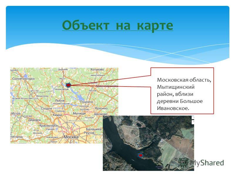 Объект на карте Московская область, Мытищинский район, вблизи деревни Большое Ивановское.