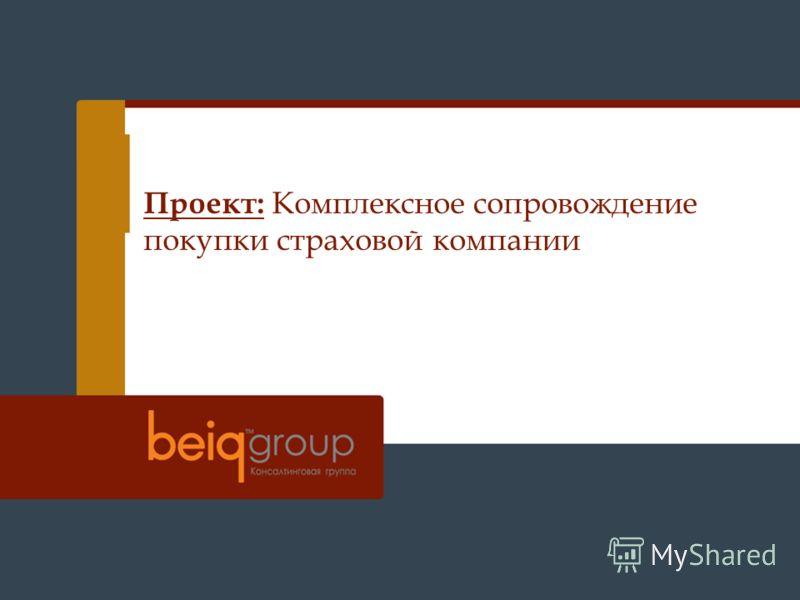 Проект: Комплексное сопровождение покупки страховой компании