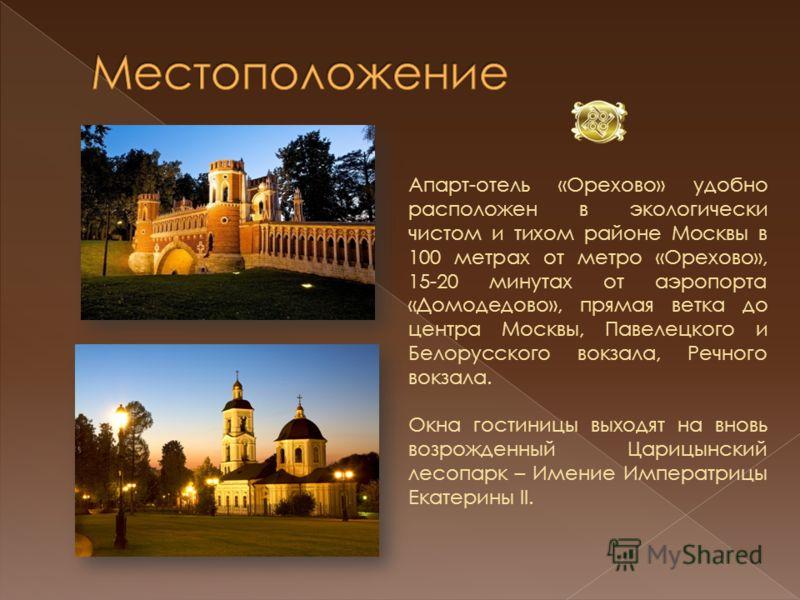 Апарт-отель «Орехово» удобно расположен в экологически чистом и тихом районе Москвы в 100 метрах от метро «Орехово», 15-20 минутах от аэропорта «Домодедово», прямая ветка до центра Москвы, Павелецкого и Белорусского вокзала, Речного вокзала. Окна гос