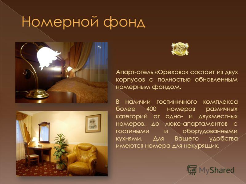 Апарт-отель «Орехово» состоит из двух корпусов с полностью обновленным номерным фондом. В наличии гостиничного комплекса более 400 номеров различных категорий от одно- и двухместных номеров, до люкс-апартаментов с гостиными и оборудованными кухнями.