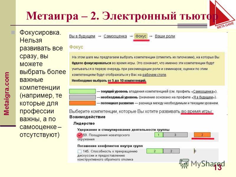 Metaigra.com 13 Метаигра – 2. Электронный тьютор Фокусировка. Нельзя развивать все сразу, вы можете выбрать более важные компетенции (например, те которые для профессии важны, а по самооценке – отсутствуют)