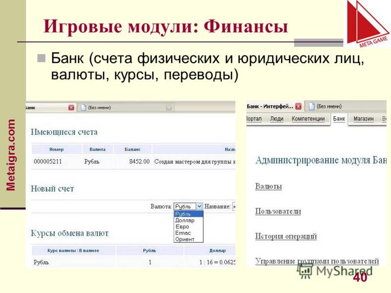 Metaigra.com 40 Игровые модули: Финансы Банк (счета физических и юридических лиц, валюты, курсы, переводы)