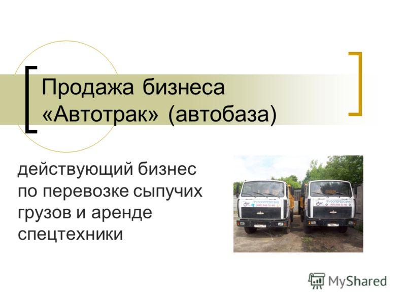 Продажа бизнеса «Автотрак» (автобаза) действующий бизнес по перевозке сыпучих грузов и аренде спецтехники