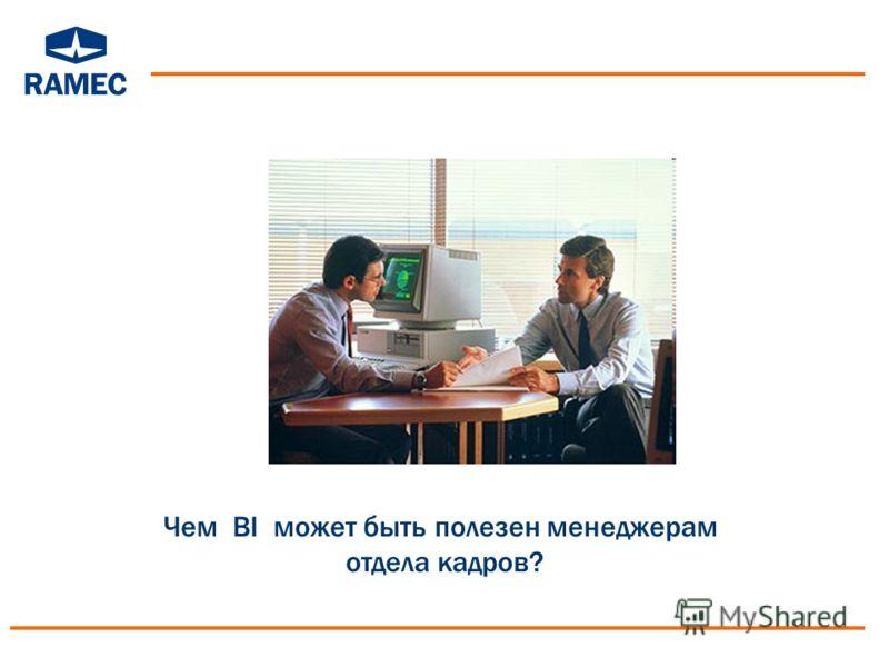 Чем BI может быть полезен менеджерам отдела кадров?