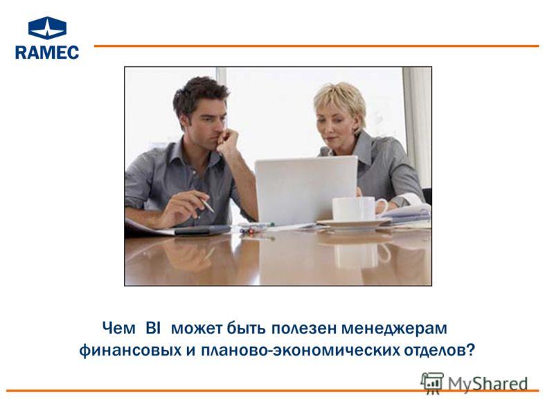 Чем BI может быть полезен менеджерам финансовых и планово-экономических отделов?