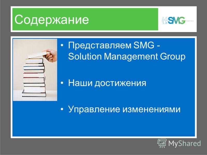 Содержание Представляем SMG - Solution Management Group Наши достижения Управление изменениями