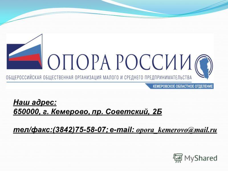 Наш адрес: 650000, г. Кемерово, пр. Советский, 2Б тел/факс:(3842)75-58-07; е-mail: opora_kemerovo@mail.ru