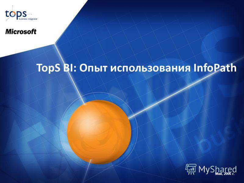 TopS BI: Опыт использования InfoPath Май, 2006 г.