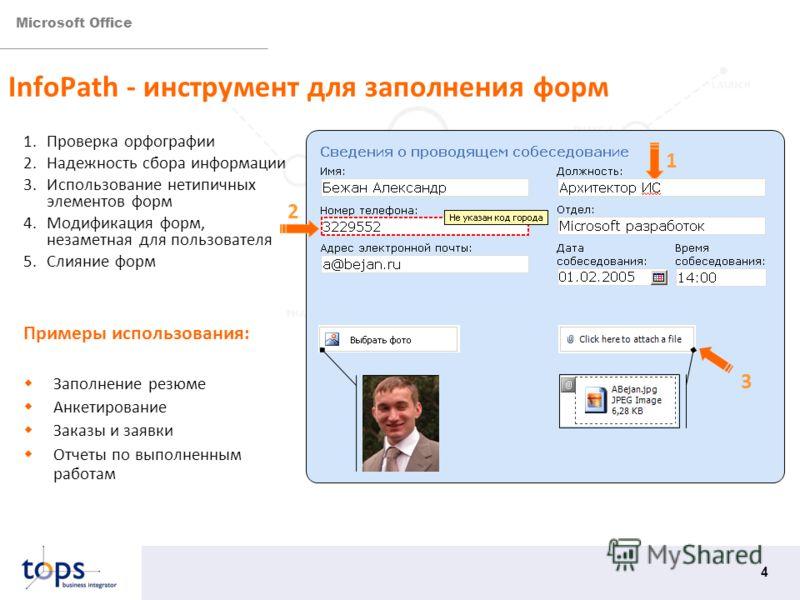Microsoft Office 4 InfoPath - инструмент для заполнения форм 1.Проверка орфографии 2.Надежность сбора информации 3.Использование нетипичных элементов форм 4.Модификация форм, незаметная для пользователя 5.Слияние форм 2 1 Примеры использования: Запол