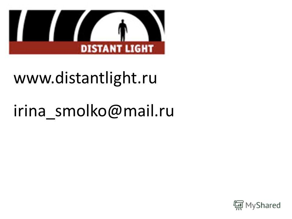 www.distantlight.ru irina_smolko@mail.ru