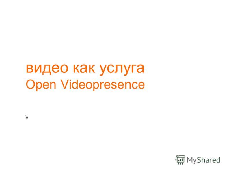 \\ видео как услуга Open Videopresence