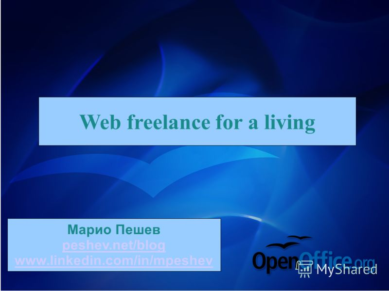 Web freelance for a living Марио Пешев peshev.net/blog www.linkedin.com/in/mpeshev