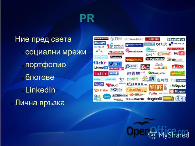 PR Ние пред света социални мрежи портфолио блогове LinkedIn Лична връзка