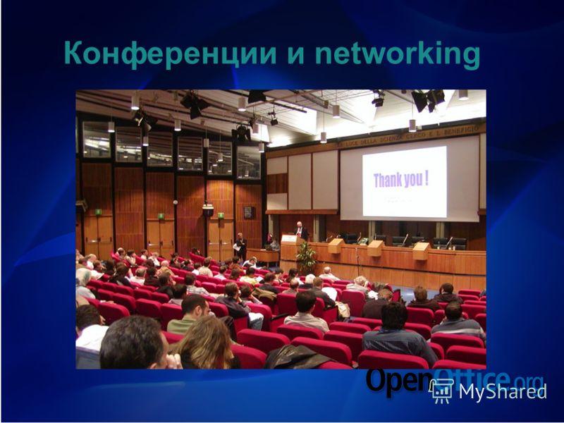 Конференции и networking