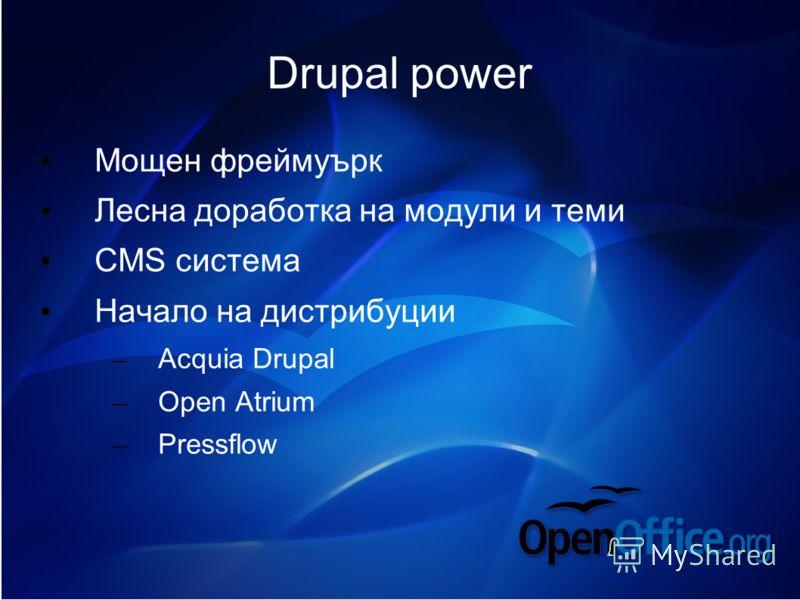 Drupal power Мощен фреймуърк Лесна доработка на модули и теми CMS система Начало на дистрибуции – Acquia Drupal – Open Atrium – Pressflow
