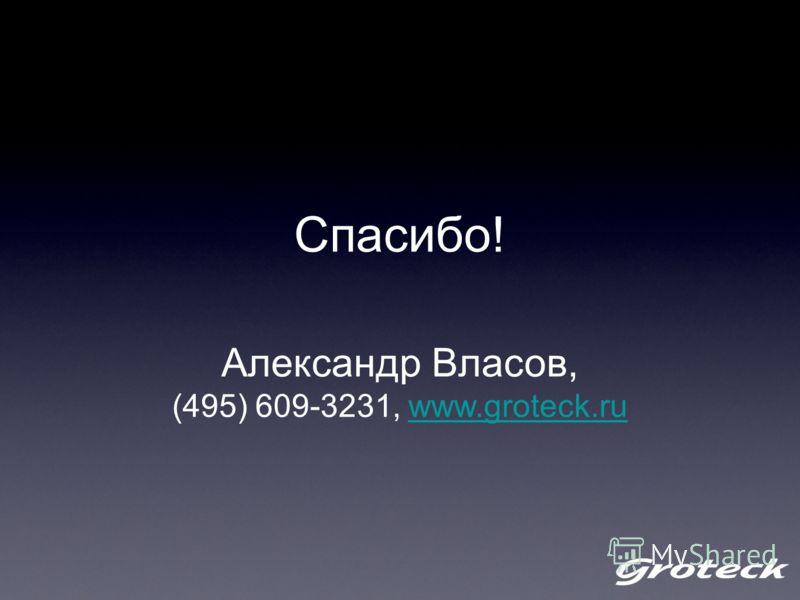 Спасибо! Александр Власов, (495) 609-3231, www.groteck.ruwww.groteck.ru