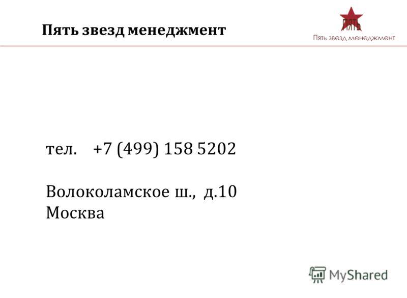 тел. +7 (499) 158 5202 Волоколамское ш., д.10 Москва Пять звезд менеджмент